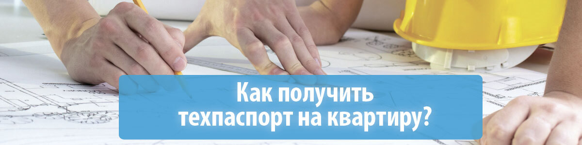 как-получить-техпаспорт-на-квартиру-киев