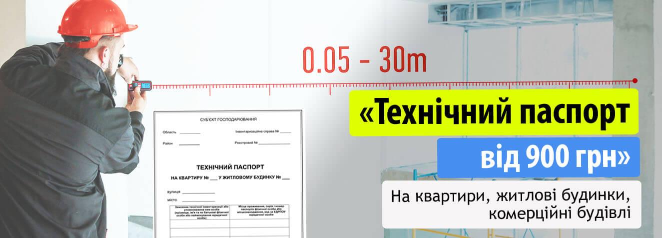 техпаспорт-на-дом-стоимость-Киев