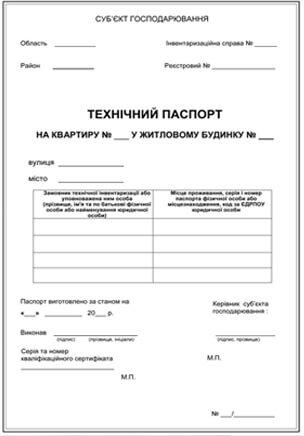 d154e1cdb7922e Як отримати технічний паспорт на приватний будинок? | Документ ...