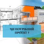 нужен-ли-проект-для-строительства-жилого-дома
