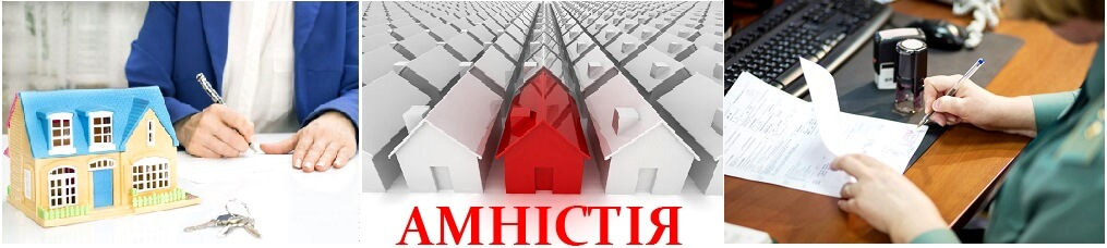дом без документов строительная амнистия документы