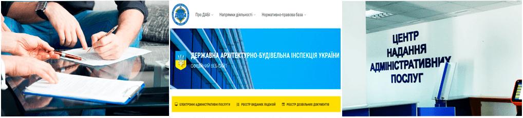 уведомление-декларация-гаси-подача-на-строительство