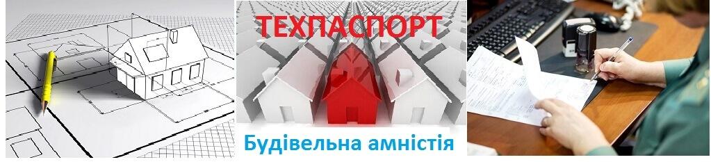 техпаспорт для строительной амнистии