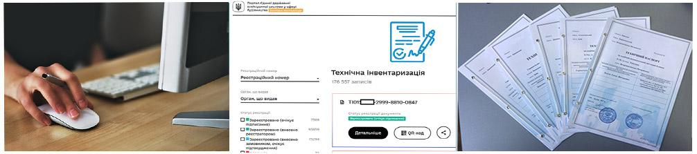 реєстр-технічних-паспортів